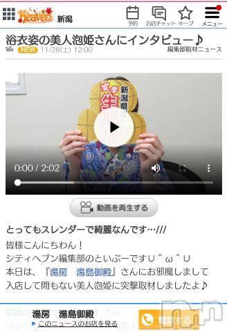 新潟ソープ湯房 湯島御殿(ユボウユシマゴテン) さよ(25)の11月28日写メブログ「ありがとうございました」