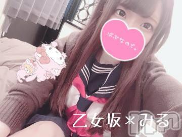 新潟ソープ全力!!乙女坂46(ゼンリョクオトメザカフォーティーシックス) みる(21)の11月20日写メブログ「先程のお兄様へ」