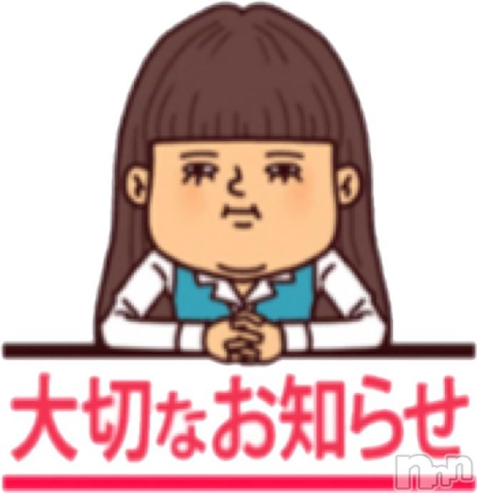 松本デリヘル松本人妻援護会(マツモトヒトヅマエンゴカイ) みらい(37)の2021年6月9日写メブログ「❣️❣️❣️❣️❣️❣️❣️」