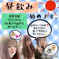 古町ガールズバーchou chou(シュシュ) まどか(21)の4月20日写メブログ「お昼は!!!」