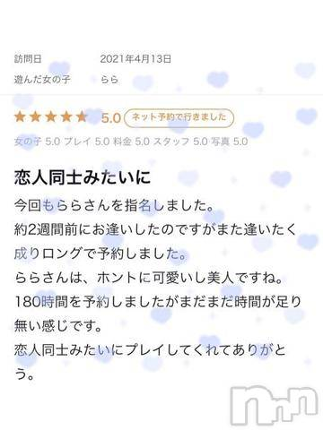 新潟ソープ全力!!乙女坂46(ゼンリョクオトメザカフォーティーシックス) らら(22)の4月14日写メブログ「口コミありがとう??」