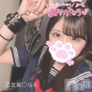 新潟ソープ全力!!乙女坂46(ゼンリョクオトメザカフォーティーシックス) らら(22)の4月17日写メブログ「しあわせ!」