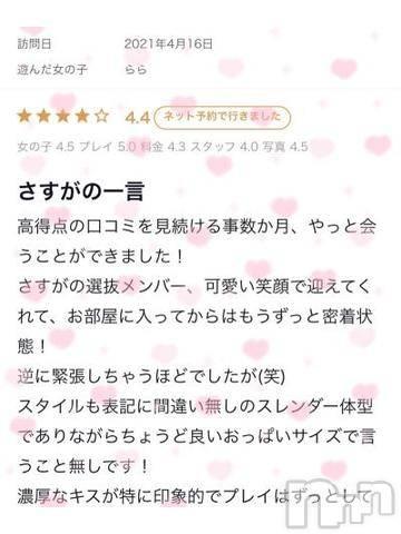 新潟ソープ全力!!乙女坂46(ゼンリョクオトメザカフォーティーシックス) らら(22)の4月19日写メブログ「口コミありがとう??」