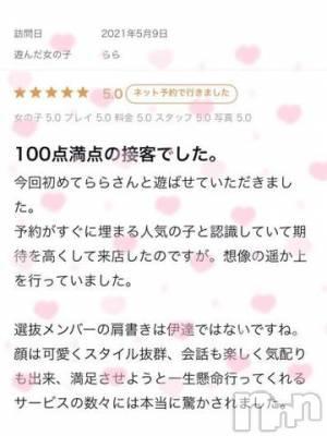 新潟ソープ 全力!!乙女坂46(ゼンリョクオトメザカフォーティーシックス) らら(22)の5月12日写メブログ「口コミありがとう??」