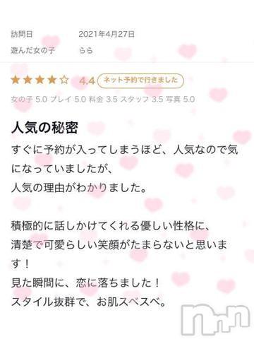 新潟ソープ全力!!乙女坂46(ゼンリョクオトメザカフォーティーシックス) らら(22)の2021年5月4日写メブログ「口コミありがとう??」
