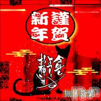 新潟デリヘル A naughty cat 悪戯猫(イタズラネコ)の1月3日お店速報「フリー限定激安39コース!チェンジ・キャンセル保証があるのは当店だけ!」
