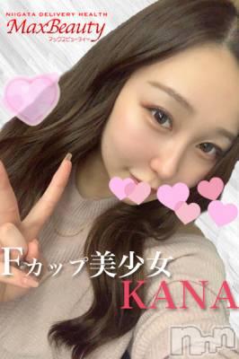 カナ☆THE美少女(20) 身長161cm、スリーサイズB90(F).W57.H85。新潟デリヘル Max Beauty 新潟(マックスビューティーニイガタ)在籍。