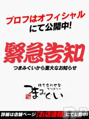 みさと☆容姿端麗奥さま(39) 身長168cm、スリーサイズB85(C).W58.H84。長野人妻デリヘル つまみぐい(ツマミグイ)在籍。