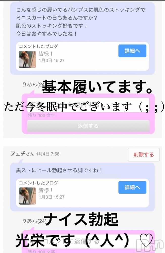 新潟デリヘルA(エース) りあん(24)の1月5日写メブログ「素敵なコメント」