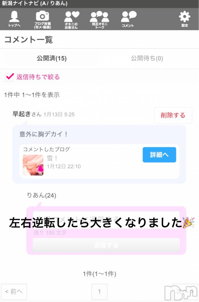新潟デリヘルA(エース) りあん(24)の1月13日写メブログ「また会えてよかったです♡」