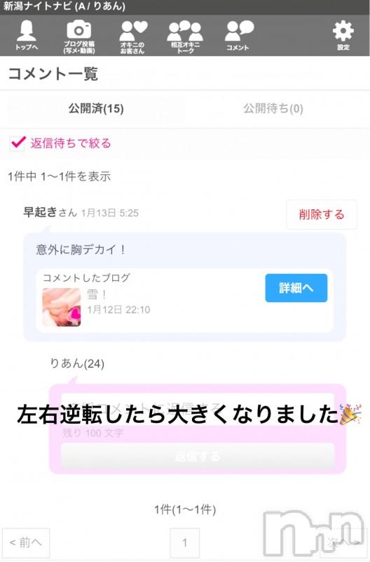 新潟デリヘルA(エース) りあん(24)の2021年1月13日写メブログ「また会えてよかったです♡」