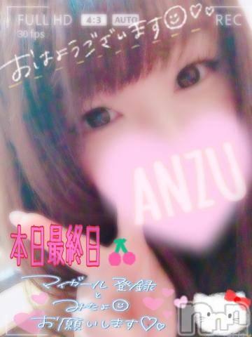 新潟ソープ本陣(ホンジン) あんず(24)の9月20日写メブログ「最終日??」