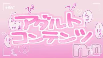 新潟ソープ本陣(ホンジン) あんず(24)の2021年9月15日写メブログ「???ちょうだい???」