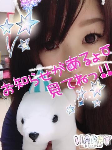 新潟ソープ本陣(ホンジン) あんず(24)の2021年10月14日写メブログ「?出勤時間の変更?」