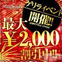 新潟デリヘル Max Beauty(マックスビューティー)の5月10日お店速報「全コース2,000円OFF★ゲリライベント開催しますよ~♪本日21時まで」