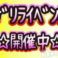 新潟デリヘル Max Beauty(マックスビューティー)の7月20日お店速報「本日新人『みれいちゃん』出勤!ゲリライベント開催ランキング1位」