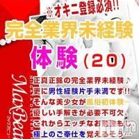 新潟デリヘル Max Beauty(マックスビューティー)の9月11日お店速報「<<本日は未経験新人1名出勤>>超お得なイベント情報も要check!」