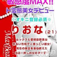 新潟デリヘル Max Beauty(マックスビューティー)の9月13日お店速報「【割引情報】9月限定で割引やってます!更に大人気美少女が出勤決定!」