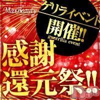 新潟デリヘル Max Beauty(マックスビューティー)の9月16日お店速報「新人入店可愛すぎてメロメロ誰でもお得なイベント開催中 」