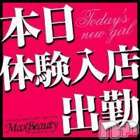 新潟デリヘル Max Beauty(マックスビューティー)の1月20日お店速報「本日初出勤19歳業界未経験美少女がデビュー決定総額2000円割引」