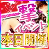 新潟デリヘル Max Beauty(マックスビューティー)の3月13日お店速報「激アツ一撃MAXイベント開催 ※詳細はクリック」