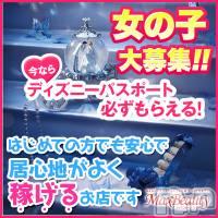 新潟デリヘル Max Beauty(マックスビューティー)の4月21日お店速報「社員研修に伴う臨時休業のお知らせ」