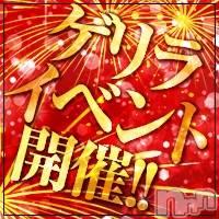 新潟デリヘル Max Beauty(マックスビューティー)の5月15日お店速報「本日誰でも1万円お急ぎください」