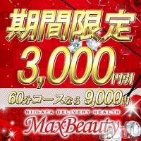 新潟デリヘル Max Beauty 新潟(マックスビューティーニイガタ)の8月13日お店速報「本日は休業日とさせていただきます。ご予約については便利なネット予約にて」