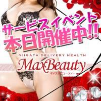 新潟デリヘル Max Beauty 新潟(マックスビューティーニイガタ)の3月15日お店速報「綺麗なお姉さんテクニシャンのプレイはどうですか?コロナ対策も実施中」
