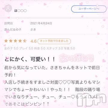新潟ソープ 全力!!乙女坂46(ゼンリョクオトメザカフォーティーシックス) さき(22)の4月26日写メブログ「口コミ?」