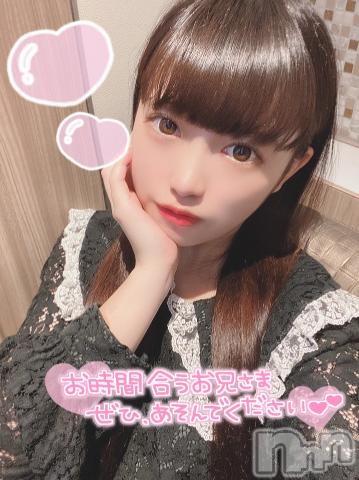 長岡デリヘルROOKIE(ルーキー) 新人☆なほみ(18)の2021年4月8日写メブログ「こんにちは(?????)?」