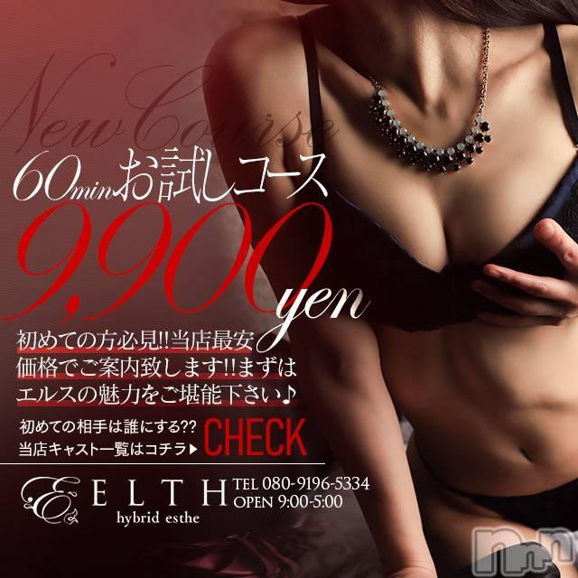 新潟メンズエステ(エルス)の2021年4月22日お店速報「新コース誕生!!最安値9,900円~(*^^*)」