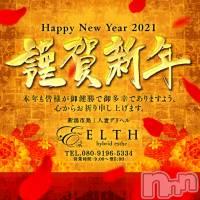 新潟人妻デリヘル Elth(エルス)の1月2日お店速報「2021年の姫始めは当店にお任せ下さい♪」