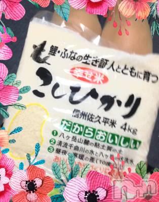 松本デリヘル 松本人妻援護会(マツモトヒトヅマエンゴカイ) やよい(しらゆり)(42)の2月8日写メブログ「幸せ米 🍀」