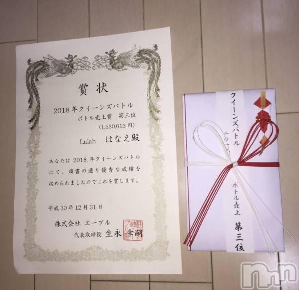 新潟駅前クラブ・ラウンジclub Anne(クラブアン) 華絵の11月24日写メブログ「表彰式🏆✨」