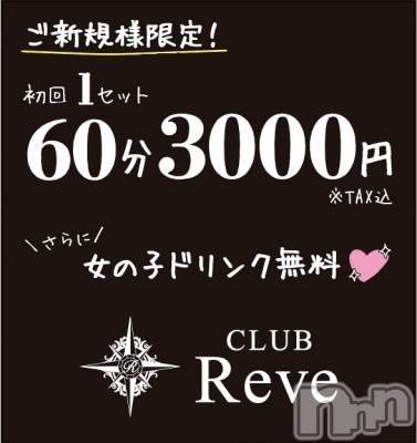 燕三条駅前クラブ・ラウンジ CLUB Reve-レーヴ-(クラブレーヴ)の店舗イメージ枚目