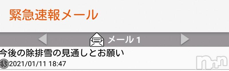 上越デリヘルCharm(チャーム) こゆき(26)の2021年1月11日写メブログ「びっくりさせないでよ!」