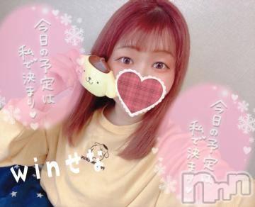 長野デリヘル WIN(ウィン) せな 新人(20)の1月18日写メブログ「しゅっきんです?」