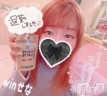 長野デリヘル WIN(ウィン) せな 新人(20)の1月24日写メブログ「今日もありがとうう??」
