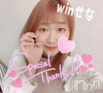 長野デリヘル WIN(ウィン) せな 新人(20)の1月28日写メブログ「また2月に会いましょう??」