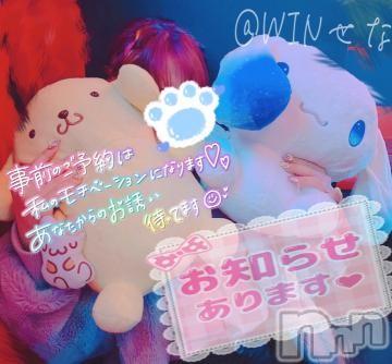 長野デリヘルWIN(ウィン) せな(20)の2021年1月10日写メブログ「?明日お知らせあります?」