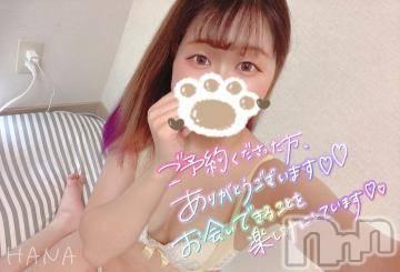 長野デリヘル バイキング はな 妹好きにはたまらない♪(20)の1月5日写メブログ「ありがとう??」