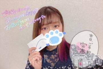 長野デリヘル バイキング はな 妹好きにはたまらない♪(20)の1月8日写メブログ「受付終了です!」