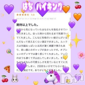 長野デリヘル バイキング はな 妹好きにはたまらない♪(20)の9月7日写メブログ「口コミありがとう????」