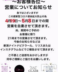 新潟駅前ガールズバー(ガールズバーリリス)のお店速報「休業のお知らせ」
