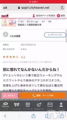 新潟メンズエステ Elth(エルス) たまよ(36)の6月9日動画「ラブレター見ました!!」