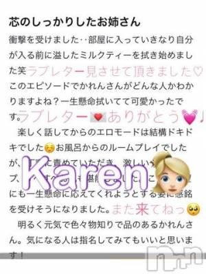 新潟ソープ 本陣(ホンジン) かれん(25)の3月29日写メブログ「???♀?素敵なラブレターをありがとうっ??」