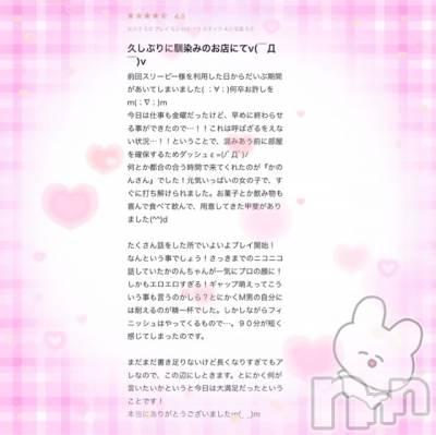 新潟手コキ sleepy girl(スリーピーガール) かのんちゃん(21)の7月22日写メブログ「ラブレターありがとう❤︎」