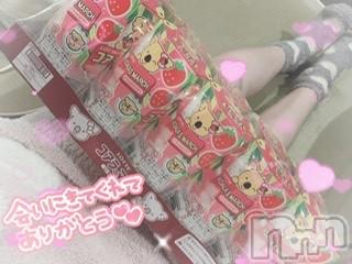 新潟手コキsleepy girl(スリーピーガール) 新人くるみちゃん(21)の2021年2月23日写メブログ「いちごっいちごっ」