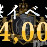 長岡デリヘル club EMODA(クラブエモダ)の1月22日お店速報「本日限定 ▶︎▶︎▶︎6,000円OFFでご案内!」